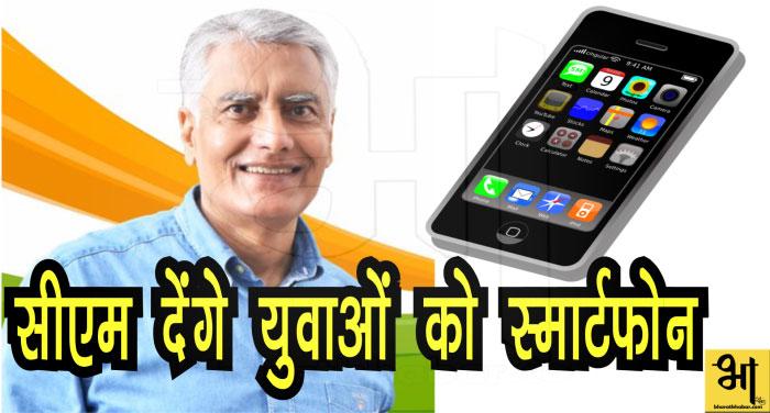 sumit 00000 बजट पास होने के बाद सीएम देना शुरू करेंगे युवाओं को स्मार्टफोन: जाखड़