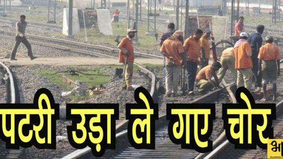 चोरों ने उड़ाई रेलवे की नींद, डेढ़ किलोमीटर की पटरी लेकर हुए फरार