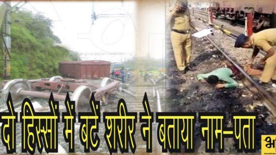 महाराष्ट्र में ट्रेन में कटने से युवक की मौत, कटे हुए धड़ ने बताया नाम-पता