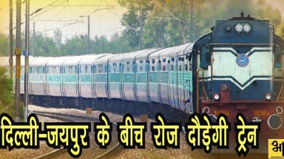 रेलवे जल्द देगी यात्रियों को नई सौगात, जयपुर-दिल्ली के बीच नियमित दौड़ेगी ट्रेन