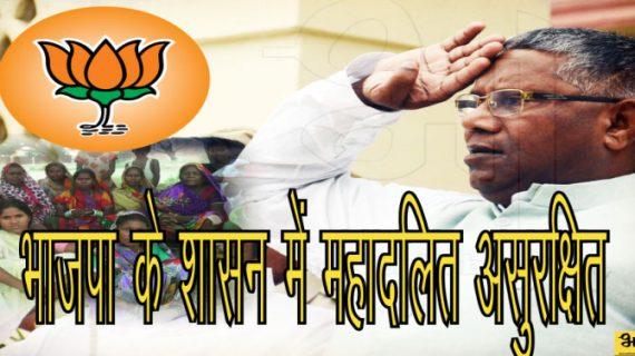 उदय नारायण पर जानलेवा हमला, कहा- भाजपा के राज में महादलित असुरक्षित