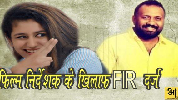 औरंगाबाद में अभिनेत्री प्रिया, फिल्म निर्देशक लूलू के खिलाफ शिकायत दर्ज