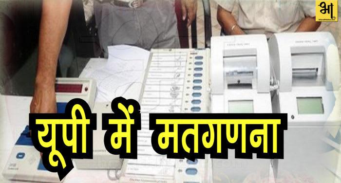 up chunav 00000 गोरखपुर और फूलपुर लोकसभा सीट पर हुए उपचुनाव के वोटों की गिनती शुरु