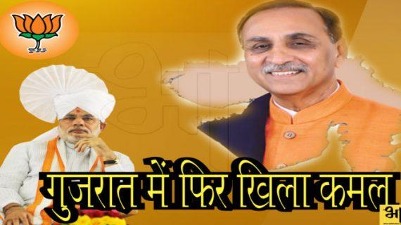 गुजरात में फिर लहराया बीजेपी का परमच, 45 पर बीजेपी तो 14 पर कांग्रेस की जीत