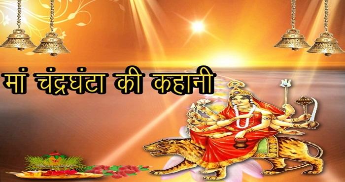 चैत्र नवरात्र का तीसरा दिन-मां चंद्रघंटा की कहानी