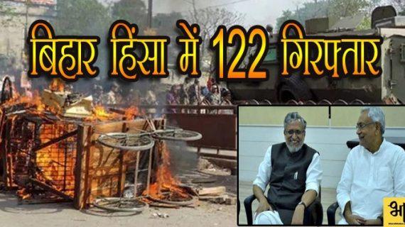 बिहार हिंसा में 122 गिरफ्तार-जेडीयू ने दी बीजेपी को सलाह