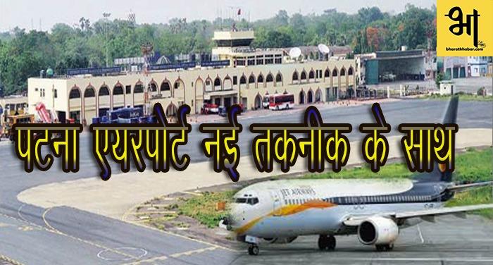 नई तकनीक से लैस हुआ पटना एयरपोर्ट, होगा यें फायदा