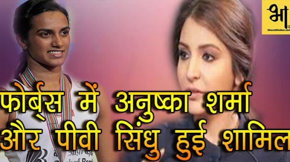 अनुष्का शर्मा और पीवी सिंधु को मिली फोर्ब्स '30 अंडर 30 एशिया' कप में एंट्री