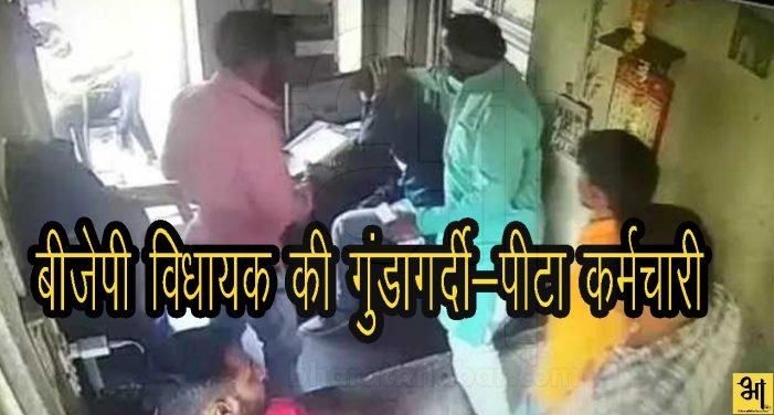 बीजेपी विधायक ने सरेआम पीटा टोल प्लाजा कर्मचारी-देखे वीडियो