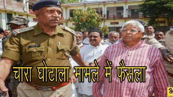 चारा घोटाला मामले में आया फैसला-अरुण कुमार के साथ इन्हे दिया गया दोषी करार