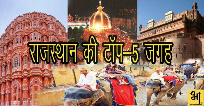 राजस्थान की टॉप-5 जगह-जहां आप घूम सकते हैं।