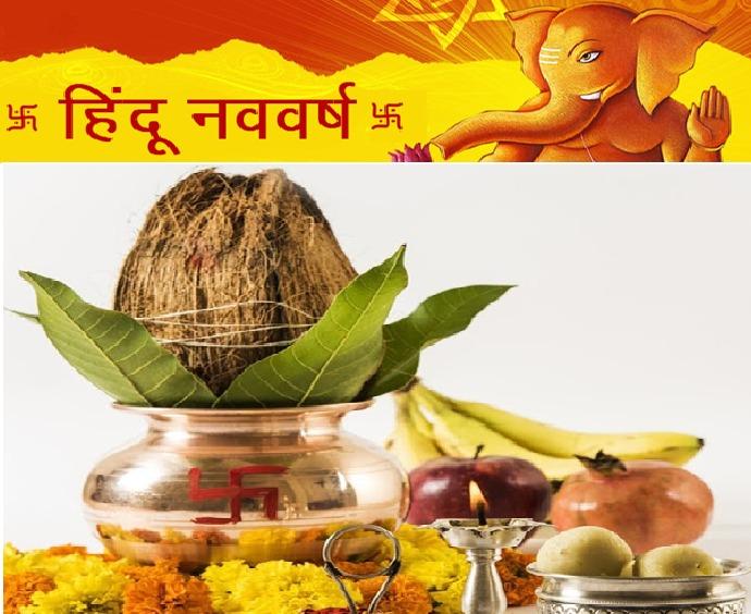 हिंदु नववर्ष का आगमन-जाने संपूर्ण इतिहास