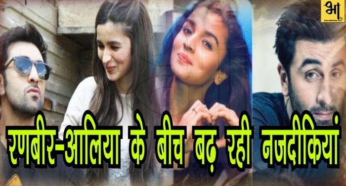 आलिया और रणवीर के बीच बढ़ रही हैं नजदीकियां…?