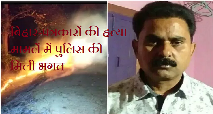 बिहार-पत्रकारों की हत्या मामलें में पुलिस की मिली भगत