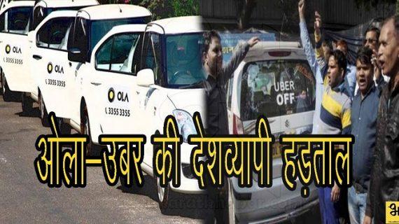ओला-उबर की देशव्यापी हड़ताल, ड्राइवरों ने लगाए कंपनियों पर आरोप