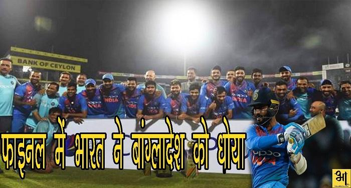 WhatsApp Image 2018 03 19 at 11.50.53 AM आखिरी लम्हें में भारत ने बांग्लादेश को धोया, कार्तिक बने जीत के हीरों