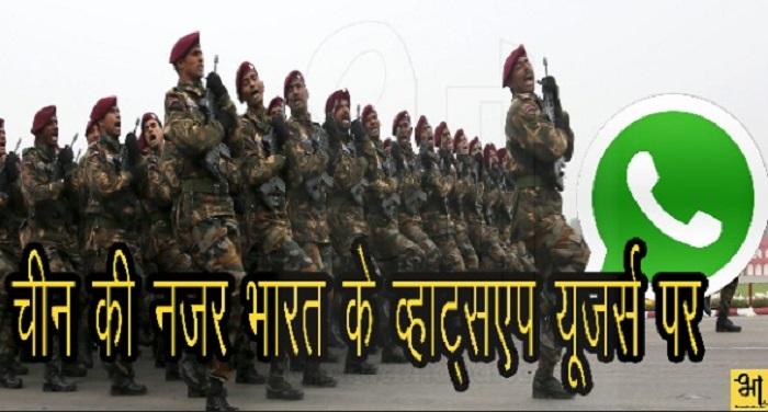 भारतीय सेना की चेतावनी, चीन व्हाट्सएप को कर सकता है हैक