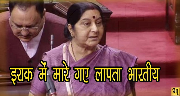 WhatsApp Image 2018 03 20 at 11.44.47 AM विदेश मंत्री ने की पुष्टि, इराक में मारे गए लापता 39 भारतीय