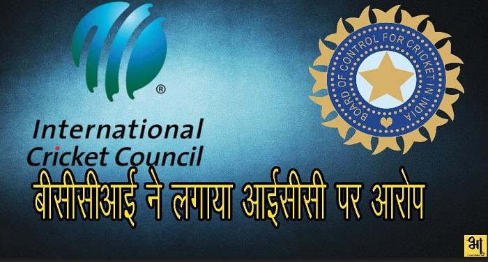 BCCI का आरोप, चैंपियंस ट्रॉफी के फॉर्मेट बदलना चाहती है ICC