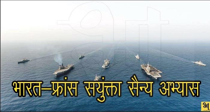 गोवा के अरब तट पर भारत फ्रांस के बीच संयुक्त नौसेना अभ्यास शुरू