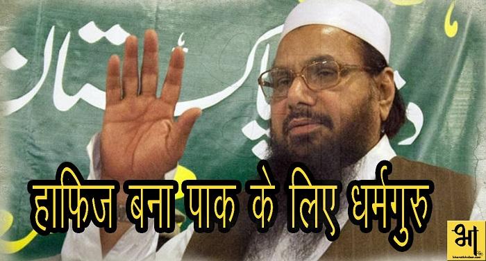 WhatsApp Image 2018 03 21 at 11.29.48 AM अंतर्राष्ट्रीय आतंकवादी हाफिज सईद को पाक मानता है धर्मगुरु