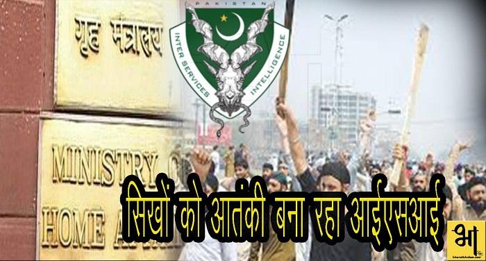 गृह मंत्रालय का दावा, भारत के खिलाफ सिख युवकों को आतंकी बना रहा ISI