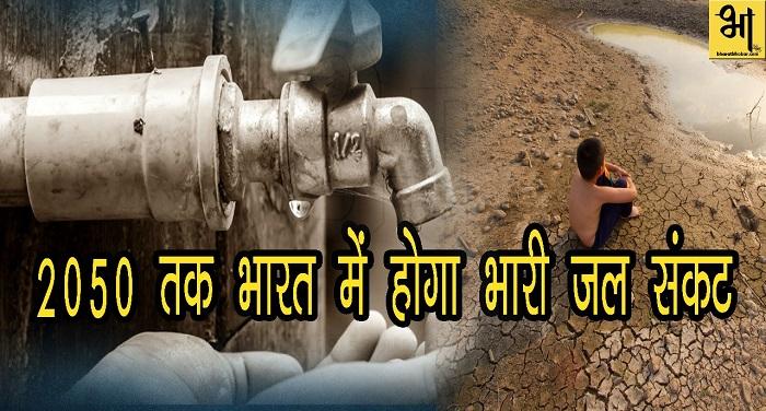 WhatsApp Image 2018 03 22 at 11.45.18 AM 40 साल बाद पानी से त्रस्त होगा भारत, धीरे-धीरे कम हो रहा जलस्तर