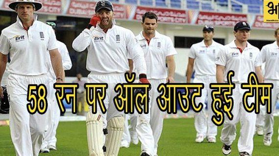 इंग्लैंड का शर्मनाक खेल, 58 रन पर ऑल आउट हुई पूरी टीम