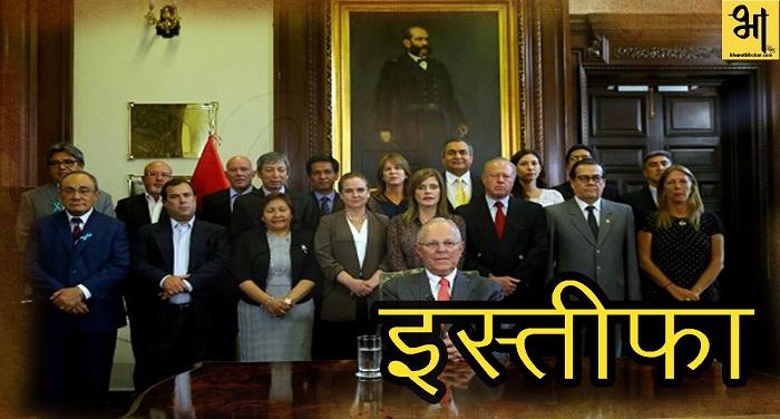 WhatsApp Image 2018 03 22 at 4.02.41 PM पेरू के राष्ट्रपति का इस्तीफा, भ्रष्टाचार के मामले में आएगा महाभियोग