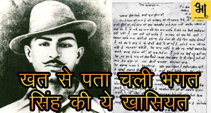 WhatsApp Image 2018 03 30 at 5.33.06 PM पाकिस्तान में भगत सिंह के दस्तावेज हुए सार्वजनिक, खत से पता चली ये खासियत