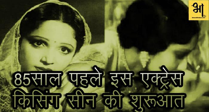 देविका रानी ने की थी फिल्मों में किसिंग सीन की शुरूआत