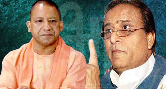 azam khan and yogi आजम ने इशारों-इशारों में कसा सीएम पर तंज, हमारे यहां 'शैतान' नहीं मनाते ईद