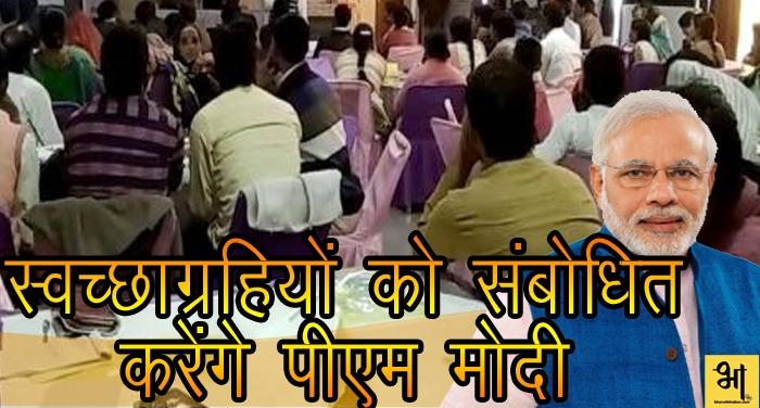 बिहार मोतिहारी में स्वच्छाग्रहियों को संबोधित करेंगे पीएम मोदी