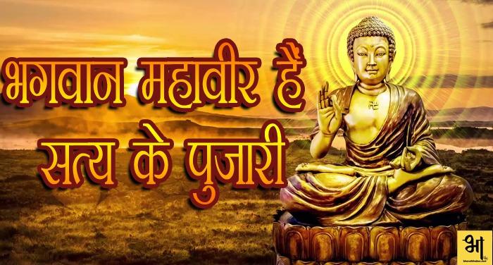 c5d682c5 3841 4e7d a6e6 3994e3354c08 क्यो कहते हैं भगवान महावीर को सत्य और अंहिसा का पुजारी