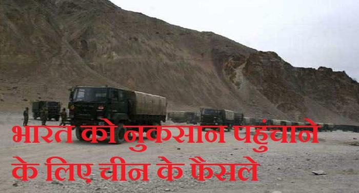 chaina भारत और कई अन्य देशों को नुकसान पहुंचाने के लिए चीन ले रहा लगातार फैसले