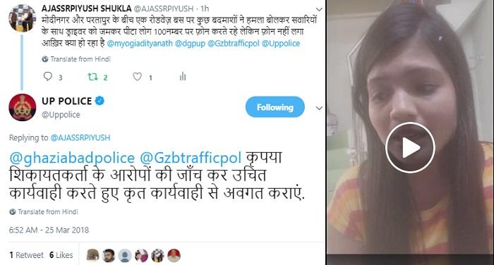 charul यूपी की 100 डॉयल सेवा बेअसर न्यूज एंकर ने बताई अपनी आपबीती