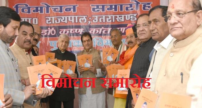 राज्यपाल ने किया मुख्यमंत्री की पुस्तक ''मनसा वाचा कर्मणा, उत्तराखण्ड उत्कर्ष'' का विमोचन