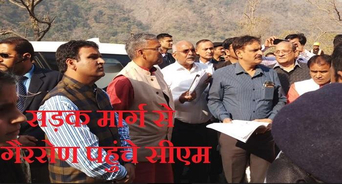 cm rawat 8 सीएम रावत मंत्रिमण्डल के सदस्यों, विधायकों और अधिकारियों के साथ सड़क मार्ग से गैरसेण पहुंचे