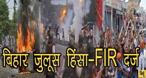 d371e0fc 48a8 47a7 840d e169ddbd9be7 1 बिहार जुलूस हिंसा -केंद्रीय मंत्री के बेटे पर दर्ज हुई FIR
