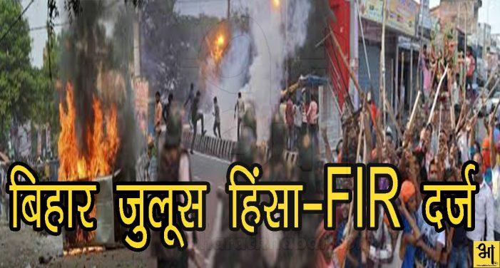 बिहार जुलूस हिंसा -केंद्रीय मंत्री के बेटे पर दर्ज हुई FIR