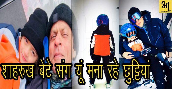 शाहरुख बेटे संग निकले छुट्टियों पर-पोस्टी की तस्वीर,वीडियो