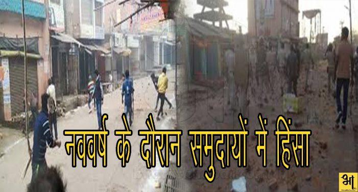 बिहार में नववर्ष पर हिंसा- कई लोगों के घायल होनें की आशंका