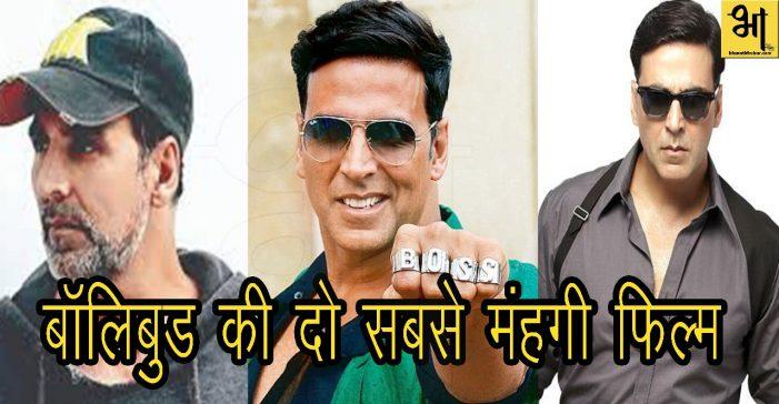 2019 में बॉलिबुड की दो सबसे मंहगी फिल्म करेगें अक्षय कुमार