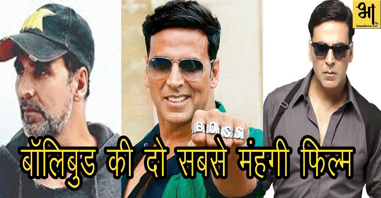 fb173d25 bdd5 472d 83b0 676390037d36 2019 में बॉलिबुड की दो सबसे मंहगी फिल्म करेगें अक्षय कुमार