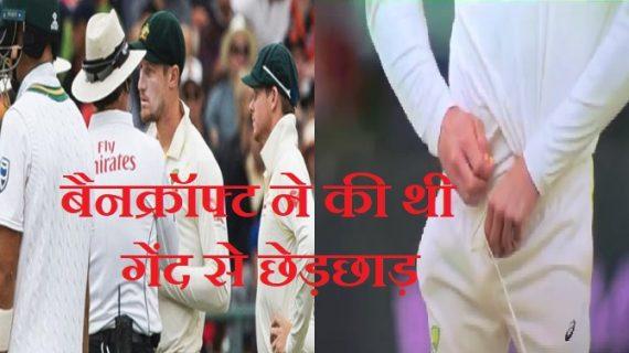 बॉल टेम्परिंग मामले में ऑस्ट्रेलिया के कप्तान ने कहा कैमरन बैनक्रॉफ्ट ने की थी गेंद से छेड़छाड़