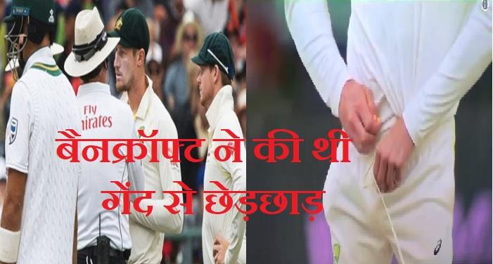 gaind बॉल टेम्परिंग मामले में ऑस्ट्रेलिया के कप्तान ने कहा कैमरन बैनक्रॉफ्ट ने की थी गेंद से छेड़छाड़