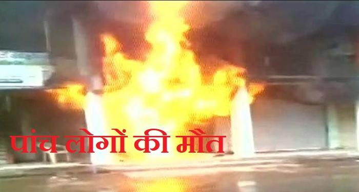 hadsa नालंदा जिले में सोहसराय में एक मकान में विस्फोट होने से तीन बच्चे सहित पांच लोगों की मौत