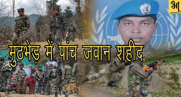 जम्मू-कश्मीर के कुपवाड़ा में आतंकवादियों से 48 घंटे तक लोहा लेते हुए 5 जवान शहीद