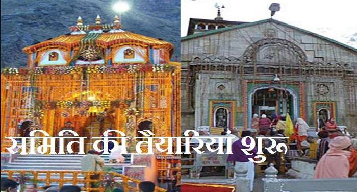 kedarnath चार धाम कपाट को लेकर बद्रीनाथ और केदारनाथ समिति की तैयारियां शुरू