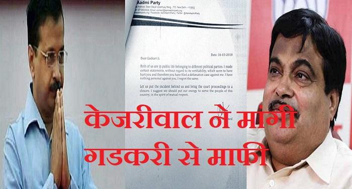 kejriwalmaafigadkari केजरीवाल ने मजीठिया के बाद केजरीवाल ने सिब्बल और गड़करी से मांगी माफी